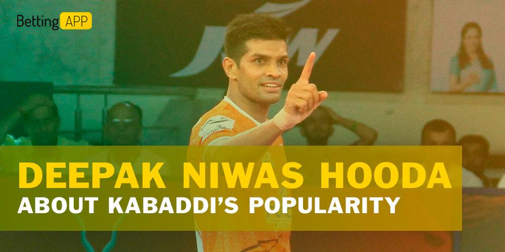 Deepak Niwas Hooda about kabbadis popularity